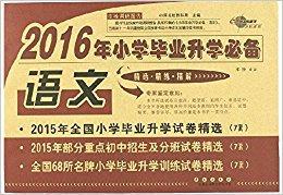 68所名校图书·(2016年)小学毕业升学必备:语文