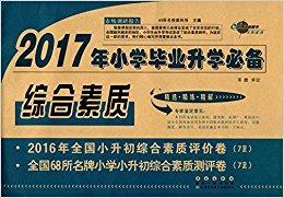 68所名校图书·(2017年)小学毕业升学必备:综合素质