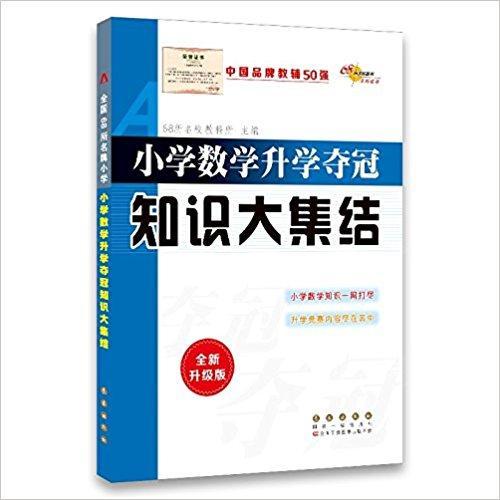 68所名校图书·小学数学升学夺冠知识大集结(升级版)
