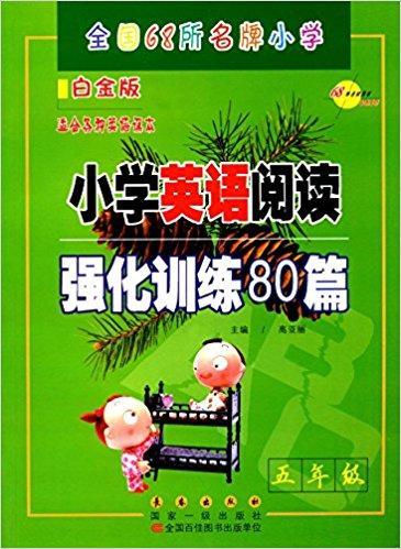 68所名校图书·小学英语阅读强化训练80篇(五年级)(白金版)