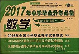 68所名校图书·(2017年)小学毕业升学必备:数学