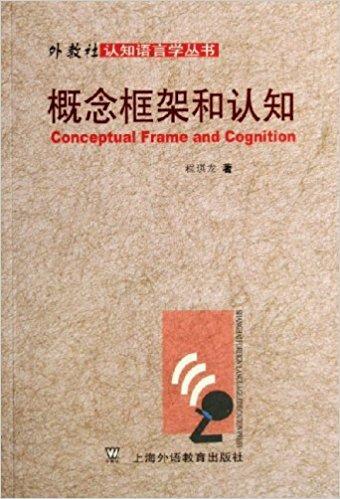 概念框架和认知