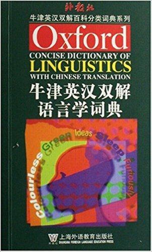 牛津英汉双解语言学词典