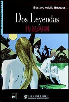 外教社西班牙语分级注释读物:传说两则