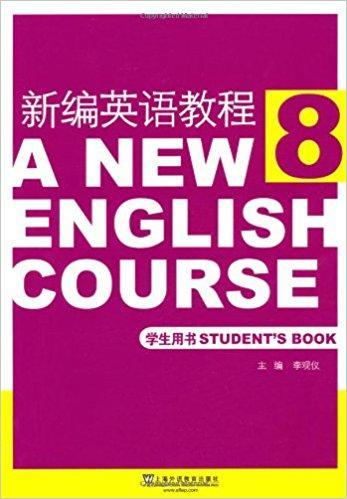 新编英语教程8(学生用书)