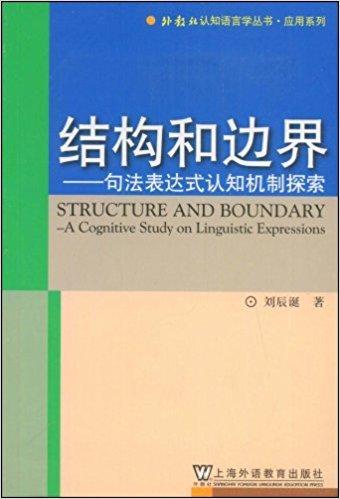 结构和边界:句法表达式认知机制探索
