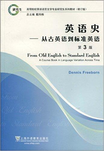 高等院校英语语言文学专业研究生系列教材(修订版)?英语史:从古英语到标准英语(第3版)