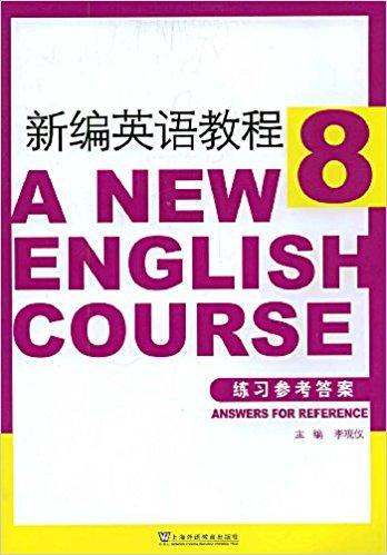 新编英语教程8练习参考答案