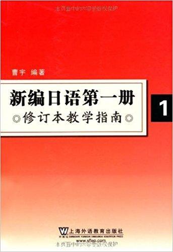 新编日语第1册(修订本教学指南)