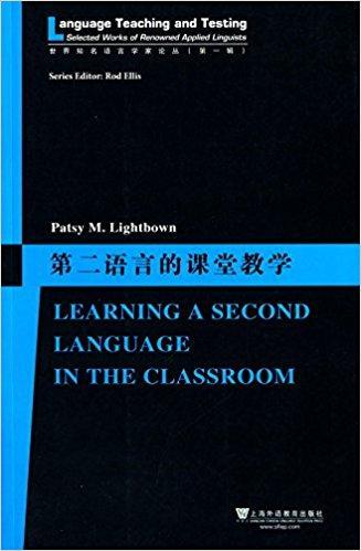 世界知名语言学家论丛(第一辑):第二语言的课堂教学