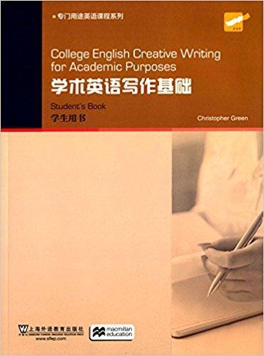 专门用途英语课程系列:学术英语写作基础(学生用书)
