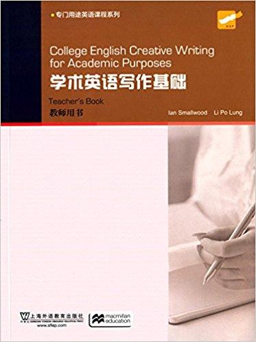 专门用途英语课程系列:学术英语写作基础(教师用书)