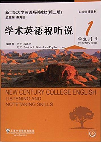 学术英语视听说(附光盘1学生用书第2版新世纪大学英语系列教材)(光盘1张)