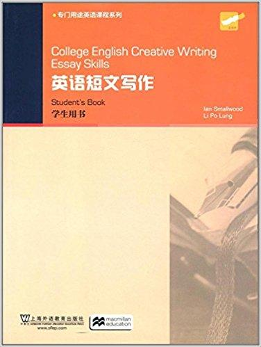 专门用途英语课程系列:英语短文写作(学生用书)