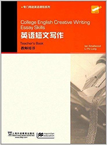 英语短文写作(教师用书)