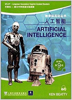 新课标百科丛书(第9级)(套装共14册)