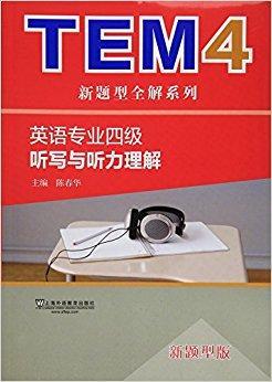 TEM4新题型全解系列:听写与听力理解(新题型版)(附mp3下载)