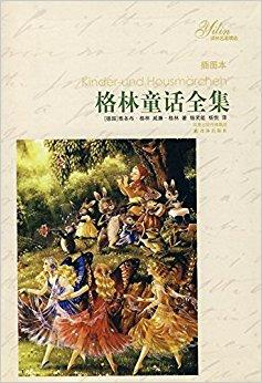 格林童话全集(插图本)