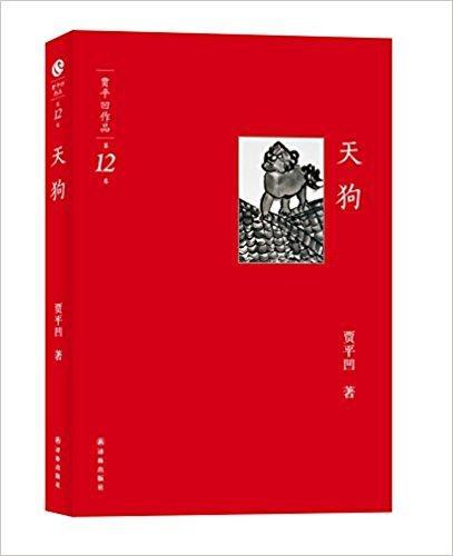 天狗 / 贾平凹作品