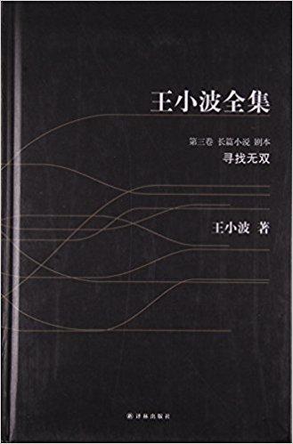 寻找无双(精) / 王小波全集