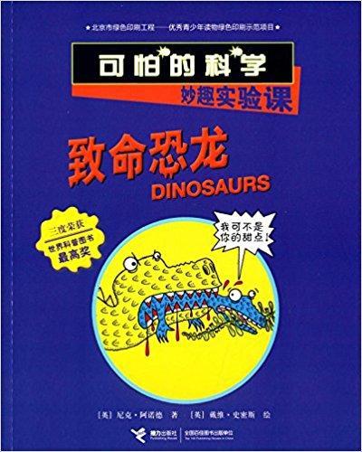 可怕的科学·妙趣实验课:致命恐龙