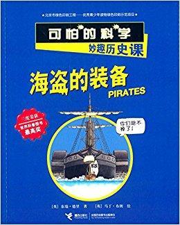 可怕的科学·妙趣历史课:海盗的装备