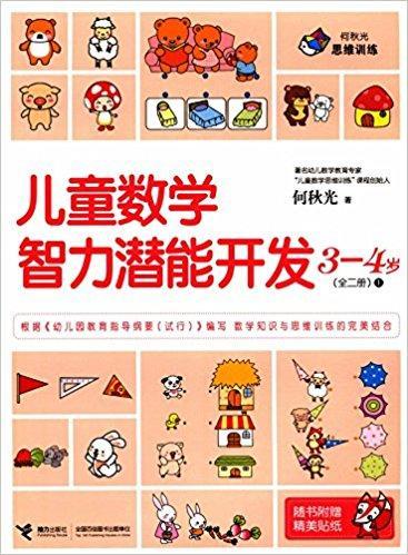 何秋光思维训练:儿童数学智力潜能开发(3-4岁)(1)(附贴纸)