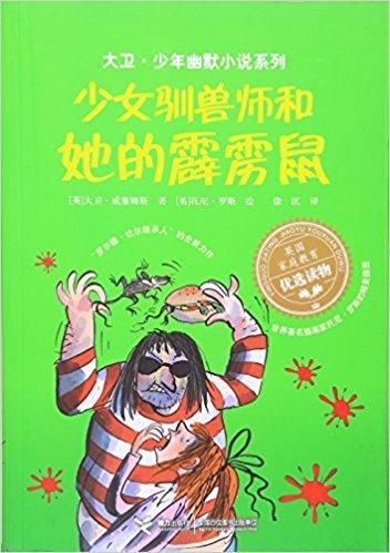 少女驯兽师和她的霹雳鼠 / 大卫·少年幽默小说系列