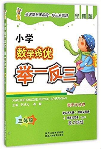 小学数学培优举一反三(3年级全新版)