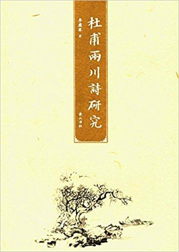 杜甫两川诗研究