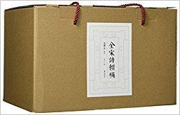 全宋诗辑补(套装共12册)