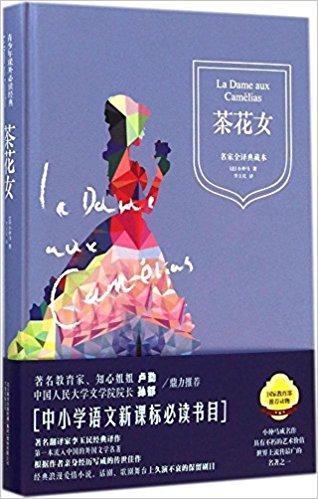 中小学语文新课标必读书目:茶花女(名家全译典藏本)