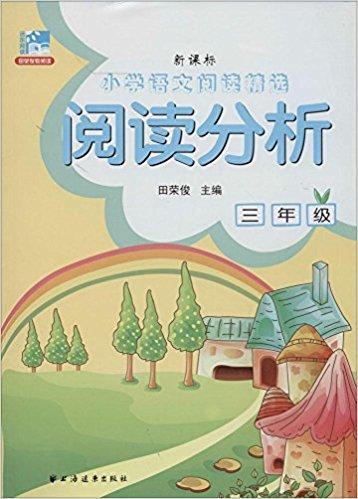 新课标小学语文阅读精选:阅读分析(三年级)