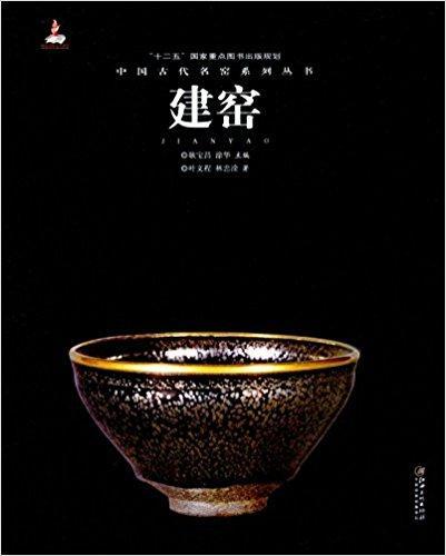 中国古代名窑系列丛书:建窑