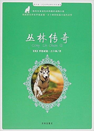 丛林传奇 / 每天读一点世界动物文学名著