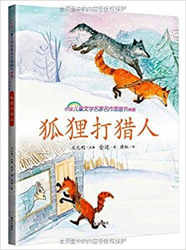 中国儿童文学名家名作图画书典藏:狐狸打猎人
