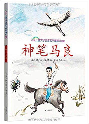中国儿童文学名家名作图画书典藏:神笔马良