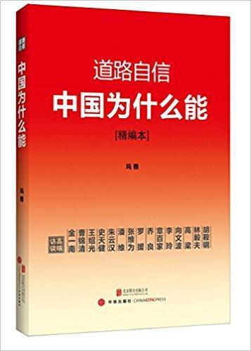 道路自信:中国为什么能(精编本)