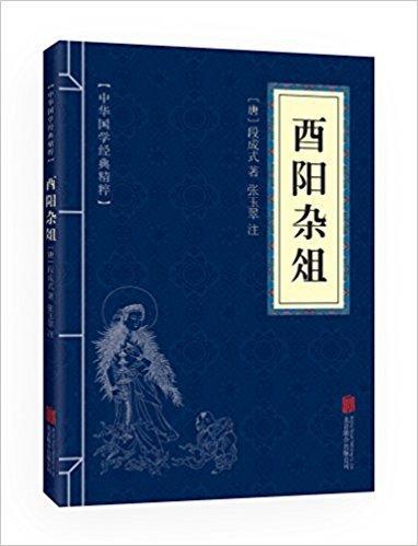 中华国学经典精粹·志怪小说经典必读本:酉阳杂俎