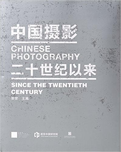 中国摄影(二十世纪以来)(精)