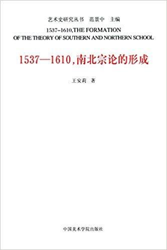 1537-1610,南北宗论的形成
