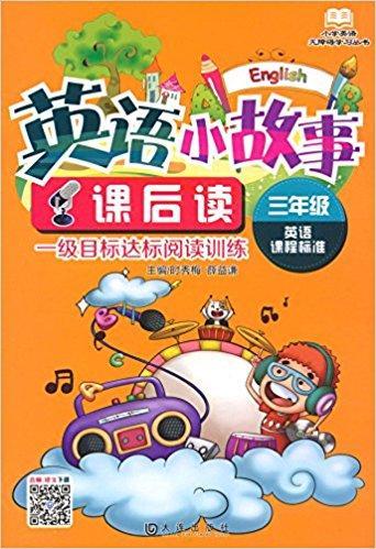 小学英语无障碍学习丛书:英语小故事课后读(三年级)