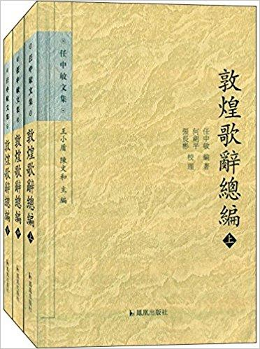 敦煌歌辞总编(套装共3册)
