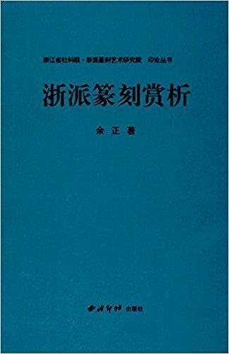 浙派篆刻赏析