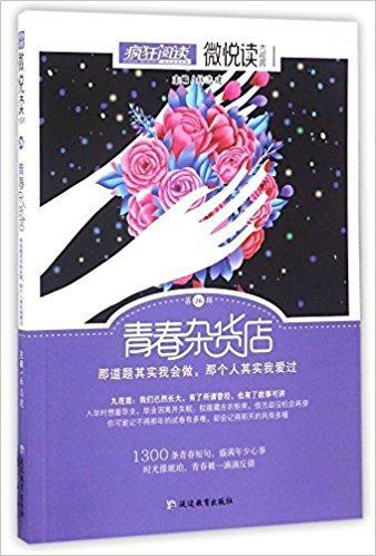 天星教育·疯狂阅读微悦读26:青春杂货店