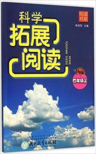 科学拓展阅读(4上) / 悦读书系