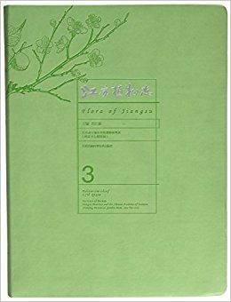 江苏植物志(3)