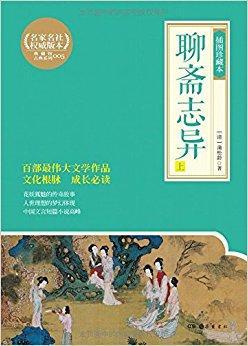 聊斋志异(插图珍藏本)(套装共2册)