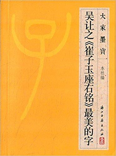 (篆书)大家墨宝:吴让之《崔子玉座右铭》最美的字