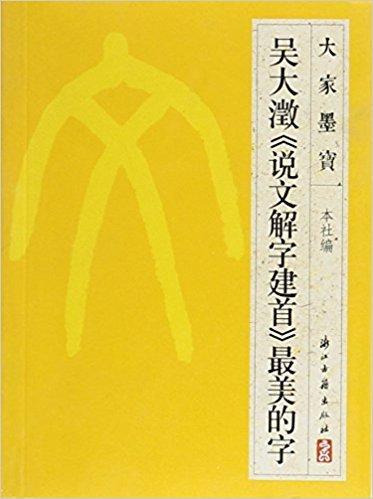 (篆书)大家墨宝:吴大澂《说文解字建首》最美的字